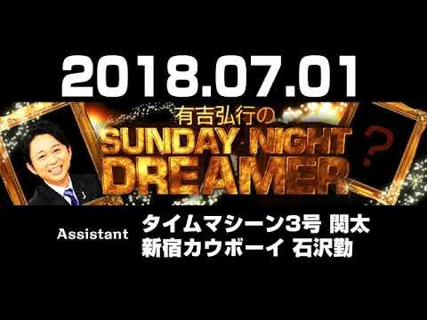 2018.07.01 有吉弘行のSUNDAY NIGHT DREAMER 【サンデーナイトドリーマー】 - YouTube