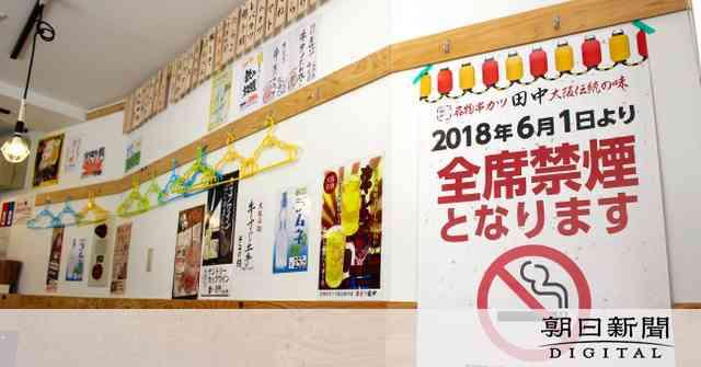 全面禁煙の串カツ田中、想定外の来客2%増 売上高は減:朝日新聞デジタル