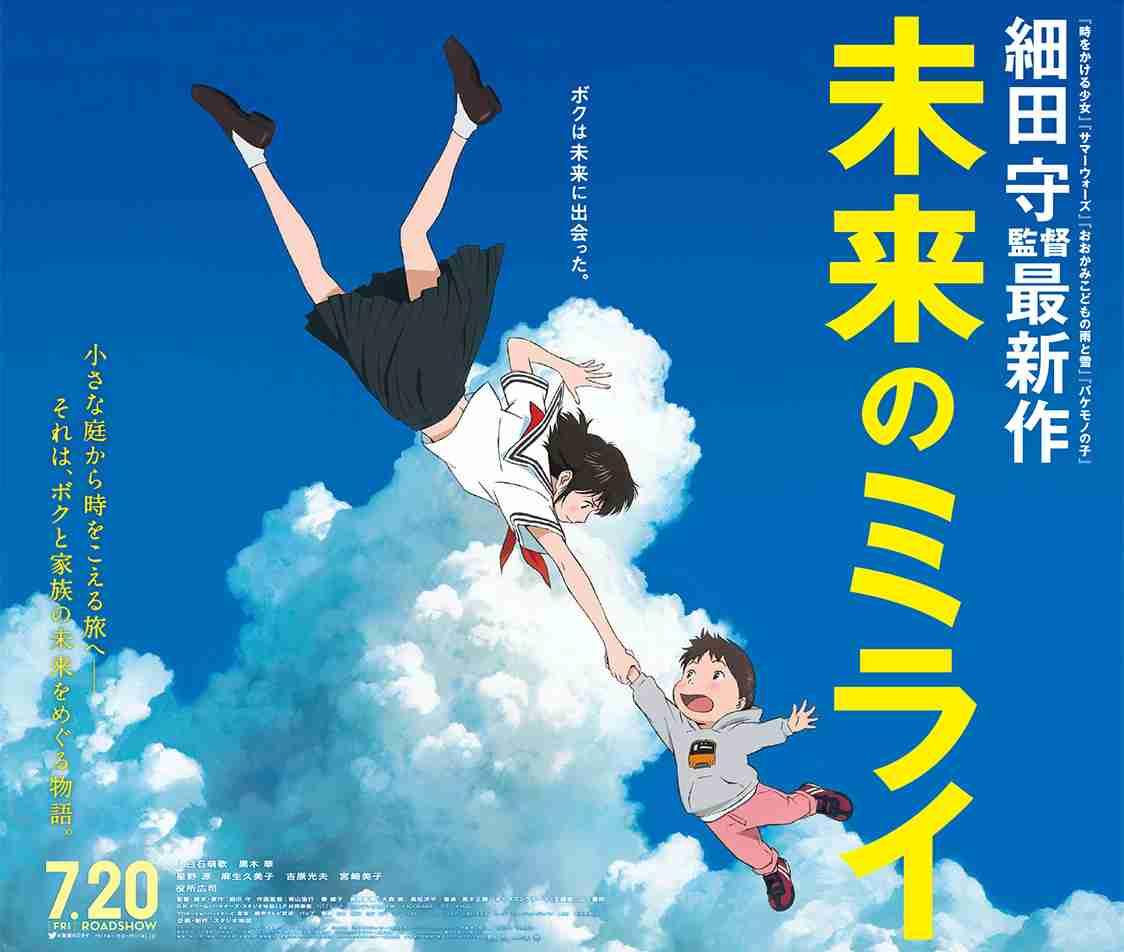 上白石萌歌、映画「未来のミライ」で4歳男児の声を担当「大きな挑戦だった」