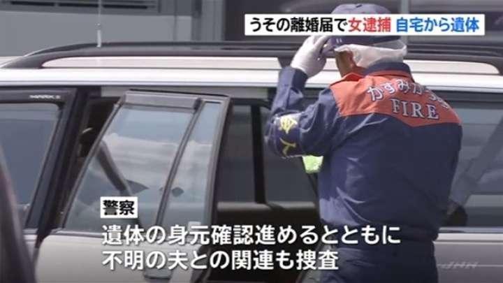 うその離婚届で女を逮捕、自宅から遺体見つかる TBS NEWS