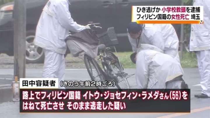 埼玉の女性死亡ひき逃げ容疑、小学校教頭を逮捕 TBS NEWS