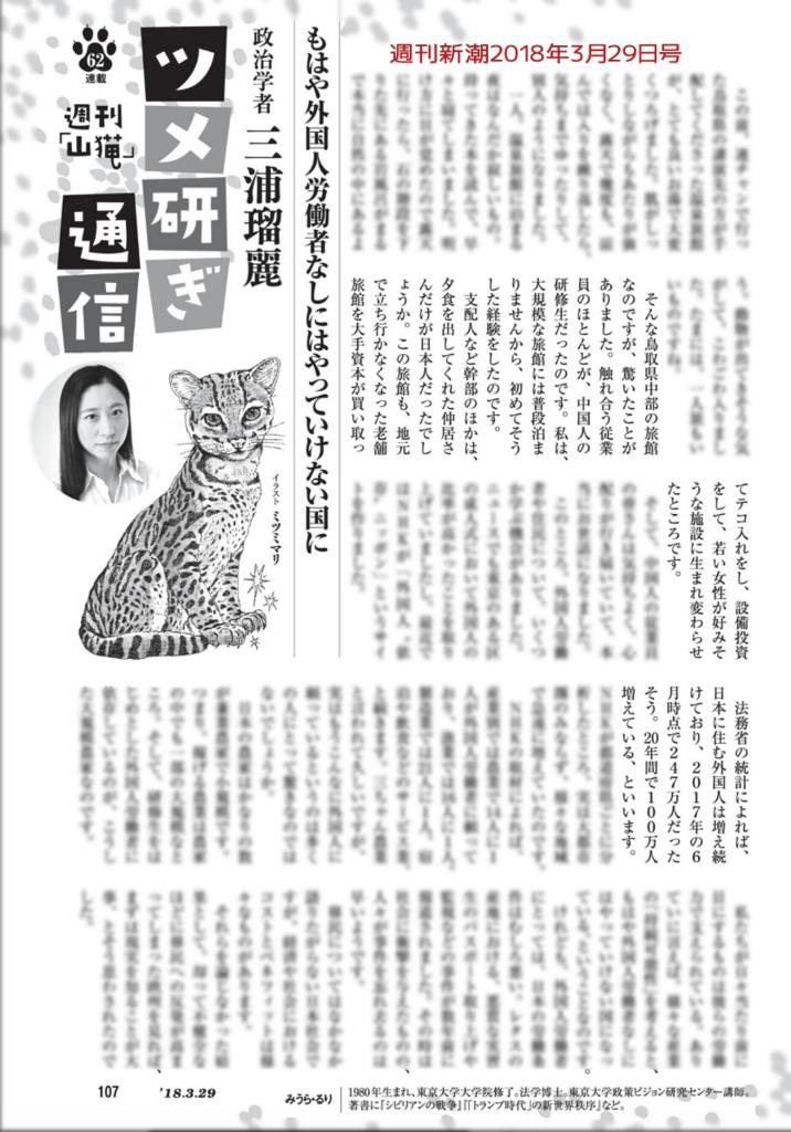 日本は、先進国4位の「移民大国」 - ootapaper