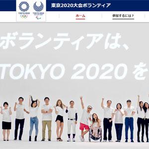 東京五輪、ボランティアは強制参加の可能性も…知られていない「招致活動中にもあった強制連行」
