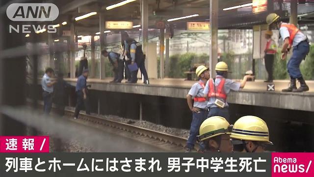 「人が挟まれた」 ホームで列車と接触した男子中学生が死亡 (2018年7月19日掲載) - ライブドアニュース