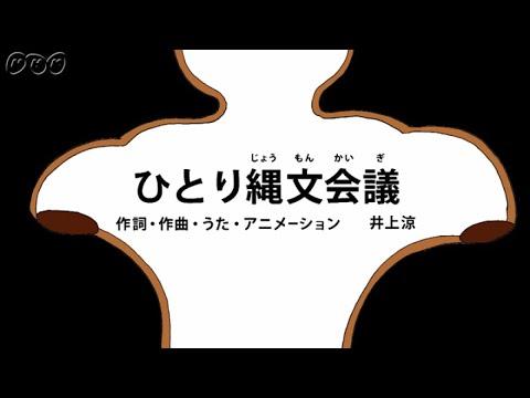 ひとり縄文会議『びじゅチューン!』 - YouTube