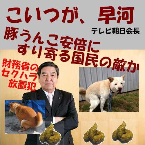 【わいせつ男は、必ず自民党】 ( 政党、団体 ) - キッズ政治クラブ - Yahoo!ブログ