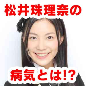 松井珠理奈の活動休止の原因とは?顔も変わってる?調査してみた!