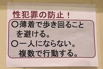 西日本豪雨、避難所で警告される「性被害」