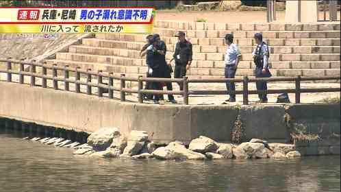 小3男児が川で溺れ意識不明の重体 兵庫・尼崎市 | MBS 関西のニュース