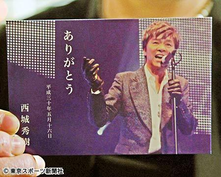 西城秀樹さん葬儀記念品出品の黒幕 本紙直撃に「話して何かもらえるのか」(東スポWeb) - Yahoo!ニュース