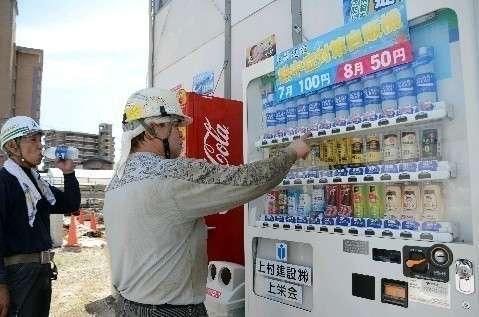 「赤字は覚悟」スポーツドリンク50円の格安自販機  福岡県