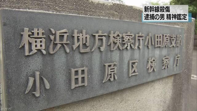 新幹線殺傷事件 逮捕の22歳男を精神鑑定 横浜地検 | NHKニュース