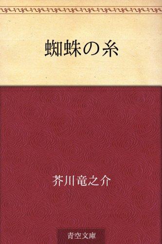 おすすめの文豪小説
