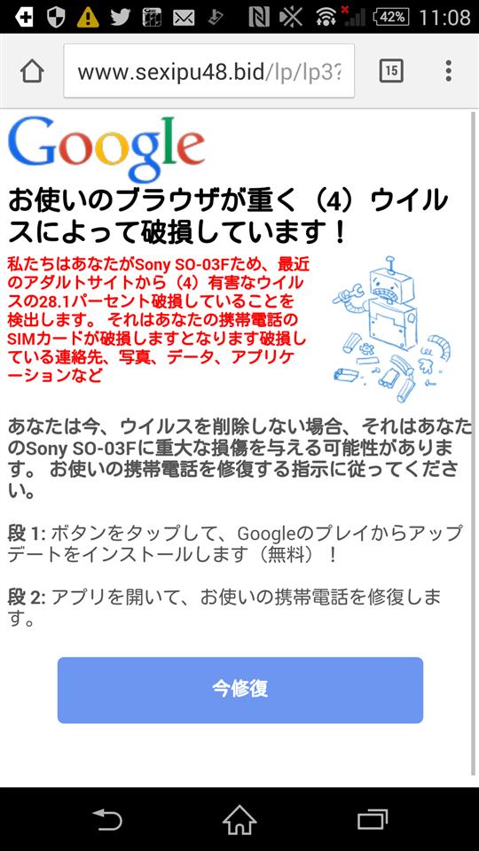 【Android】ウイルス感染の警告ページが突然表示される原因と対策・よくある質問まとめ(2018年4月1日発生継続中)