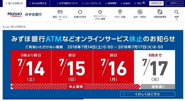 みずほ銀行 7月14日からの3連休はATMなどオンラインサービス休止 - ライブドアニュース