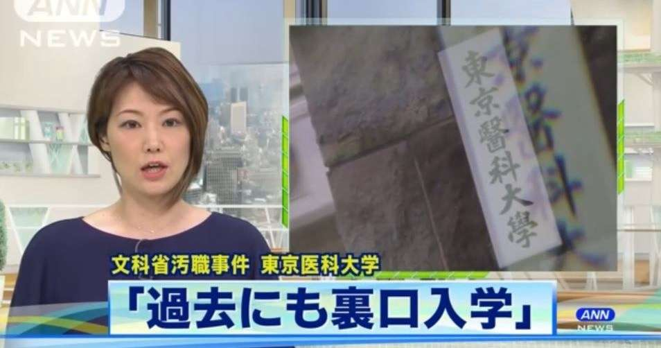 東京医科大学「裏口入学は他にもやった。政治家や省庁幹部の子供とか…」 | netgeek