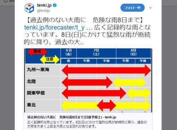 【注意喚起】福岡、佐賀、長崎で「数十年に一度レベル」の大雨 / 8日まで断続的に降り続ける模様 | ロケットニュース24