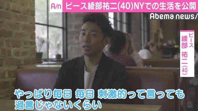ピース綾部祐二、NY生活に密着「まだ全然しゃべれない…」 英語力に現地の日本人も驚き?