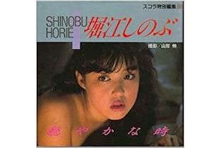 「スキルス胃がん」23歳で夭折したグラビアアイドル 堀江しのぶ