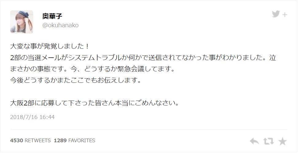 """奥華子 イベントに""""観客ゼロ""""…当選メール送信されず謝罪「まさかの事態」"""