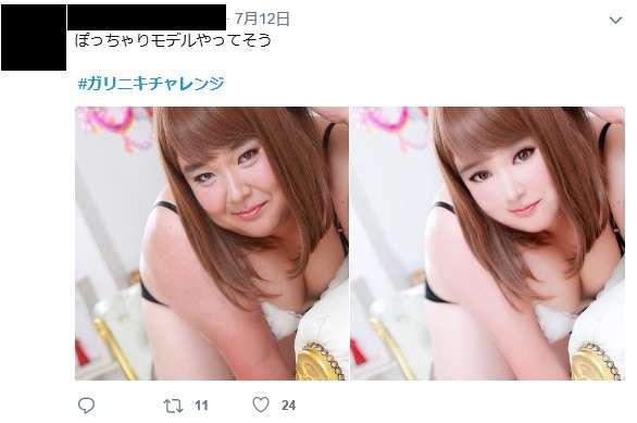 ガリガリガリクソンの画像を絶世の美少女に加工、Twitterで大流行
