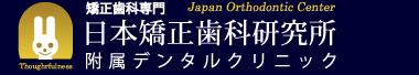 E-ライン・ビューティフル大賞-矯正歯科なら東京都渋谷区の日本矯正歯科研究所附属デンタルクリニック