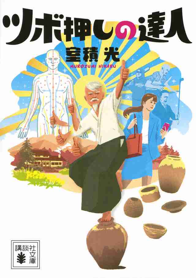 『ツボ押しの達人』(室積 光):講談社文庫|講談社BOOK倶楽部