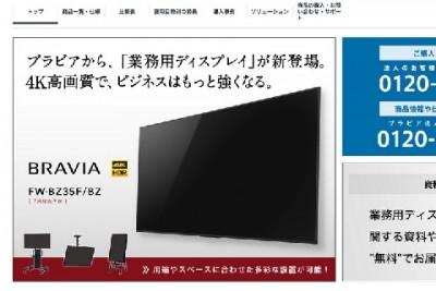 ネットで話題「NHKが映らないテレビ」は本当? ソニー「違います、モニターです」 | ORICON NEWS