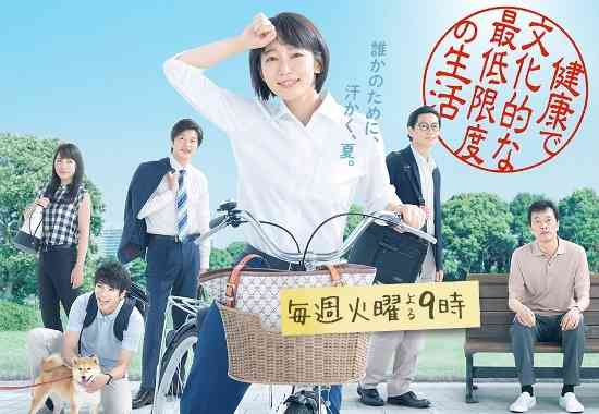 吉岡里帆主演「健康で文化的な最低限度の生活」第2回は5.5% 初回から2.4ポイントダウン