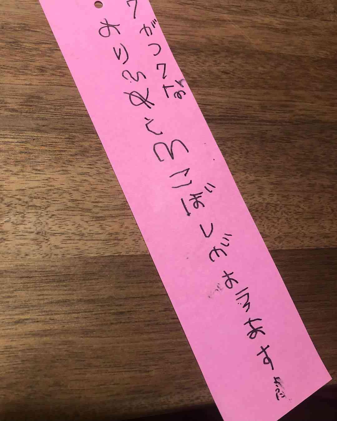 福田萌、4歳娘の書いた短冊が話題「やさしくてかわいい」「ほんわかする」