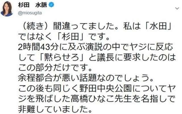 ミッツ・マングローブ「心外、ふざけんな」杉田水脈議員発言に嫌悪感