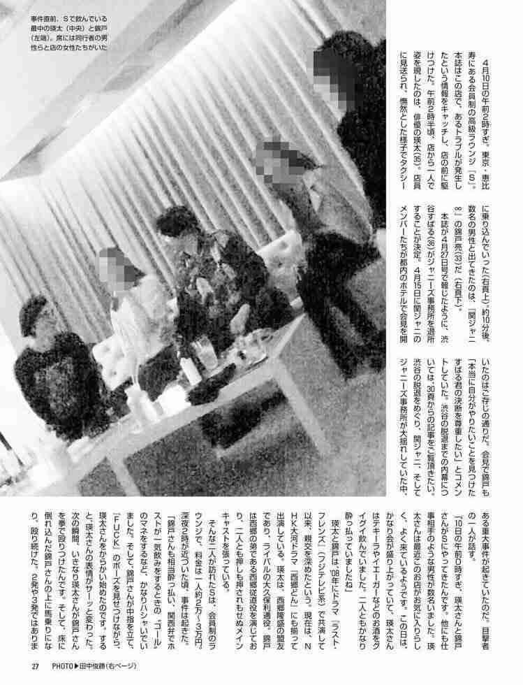 NEWS小山慶一郎の新たな音源流出か ネット上にコールの音声データ