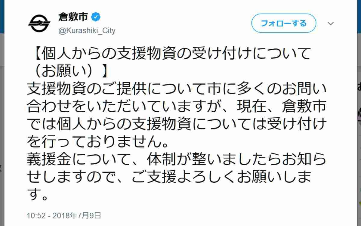 倉敷市が個人の支援物資について呼びかけ「現在個人からは受け付けておりません。整いましたらお知らせします」 | ロケットニュース24