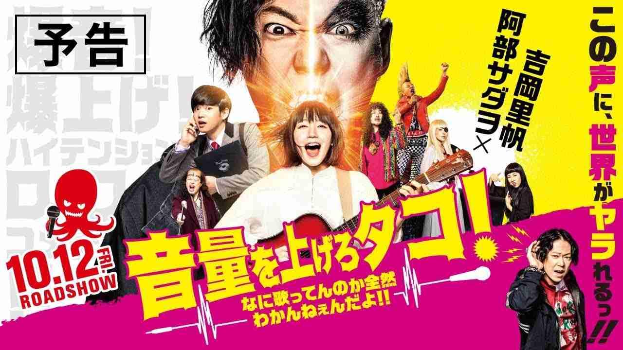 10/12公開!映画『音量を上げろタコ!なに歌ってんのか全然わかんねぇんだよ!!』予告 - YouTube