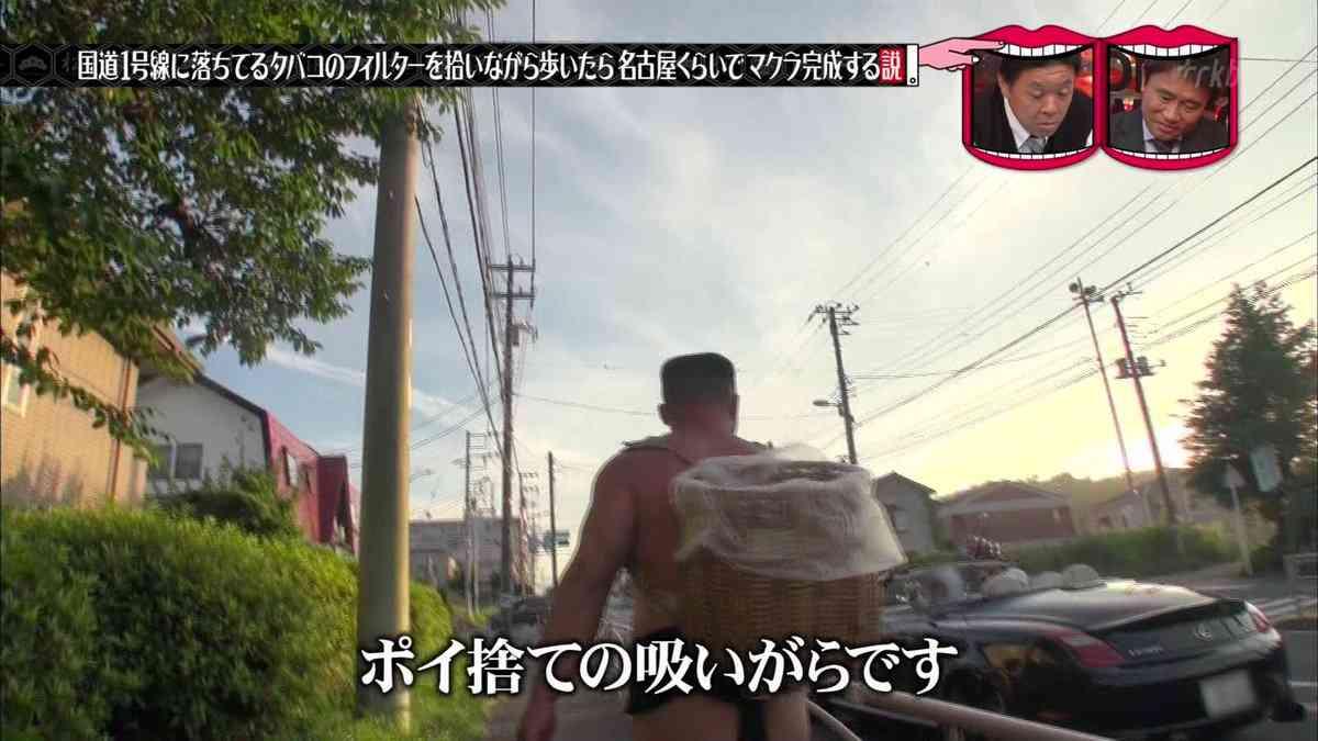 浜田雅功、ポイ捨てシーンに不快感「あんなヤツおんのや」