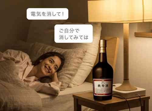 会話ができる「AI養命酒」爆誕…「おはようめいしゅ!」
