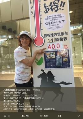 THE ALFEE坂崎幸之助、41.1度の現場で撮影姿 一般人として「ビビット」に映る : J-CASTニュース