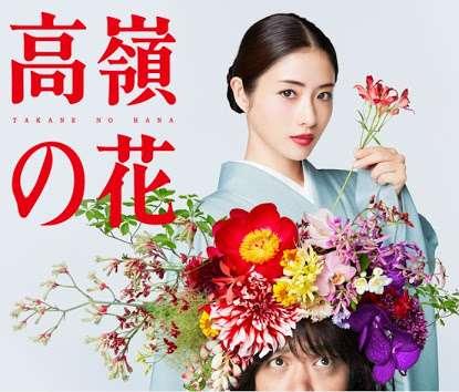 【実況・感想】高嶺の花#2