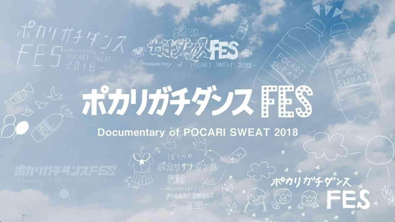 ポカリスエットWeb movie|「ドキュメンタリー完全版 ポカリガチダンスFES」篇 - YouTube