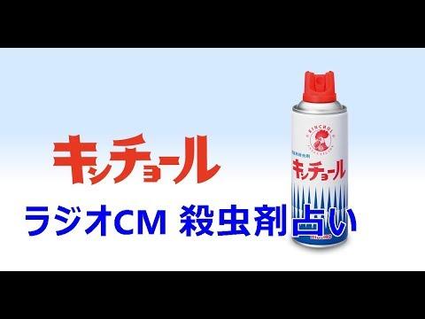 キンチョー キンチョール のラジオCM 殺虫剤占い - YouTube