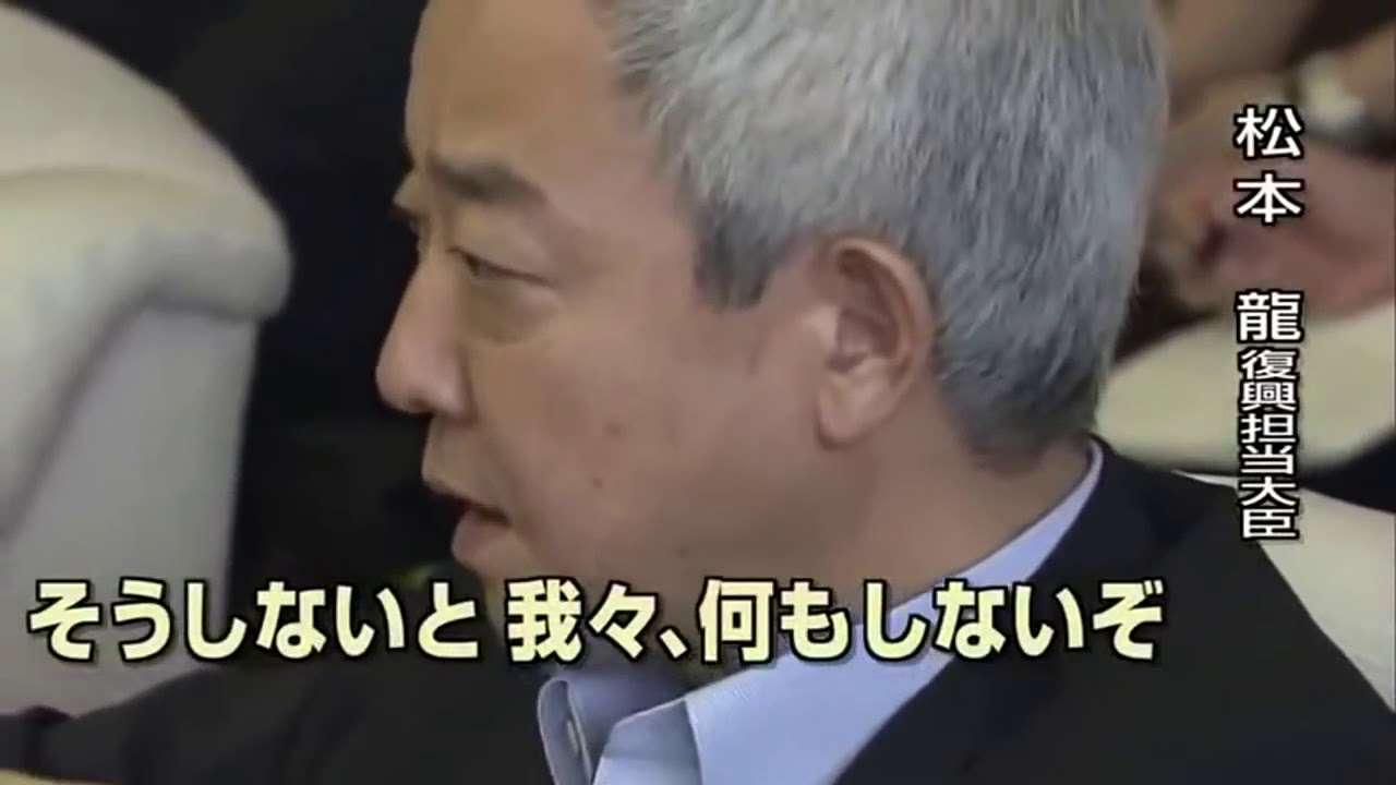 松本龍(民主党)と谷垣禎一(自民党) - YouTube