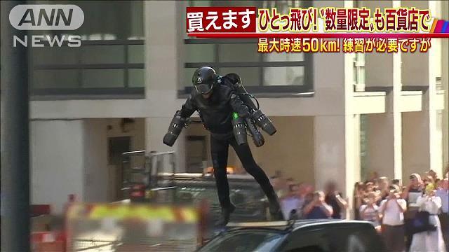 「空飛ぶジェットスーツ」ロンドンの百貨店で5000万円で販売