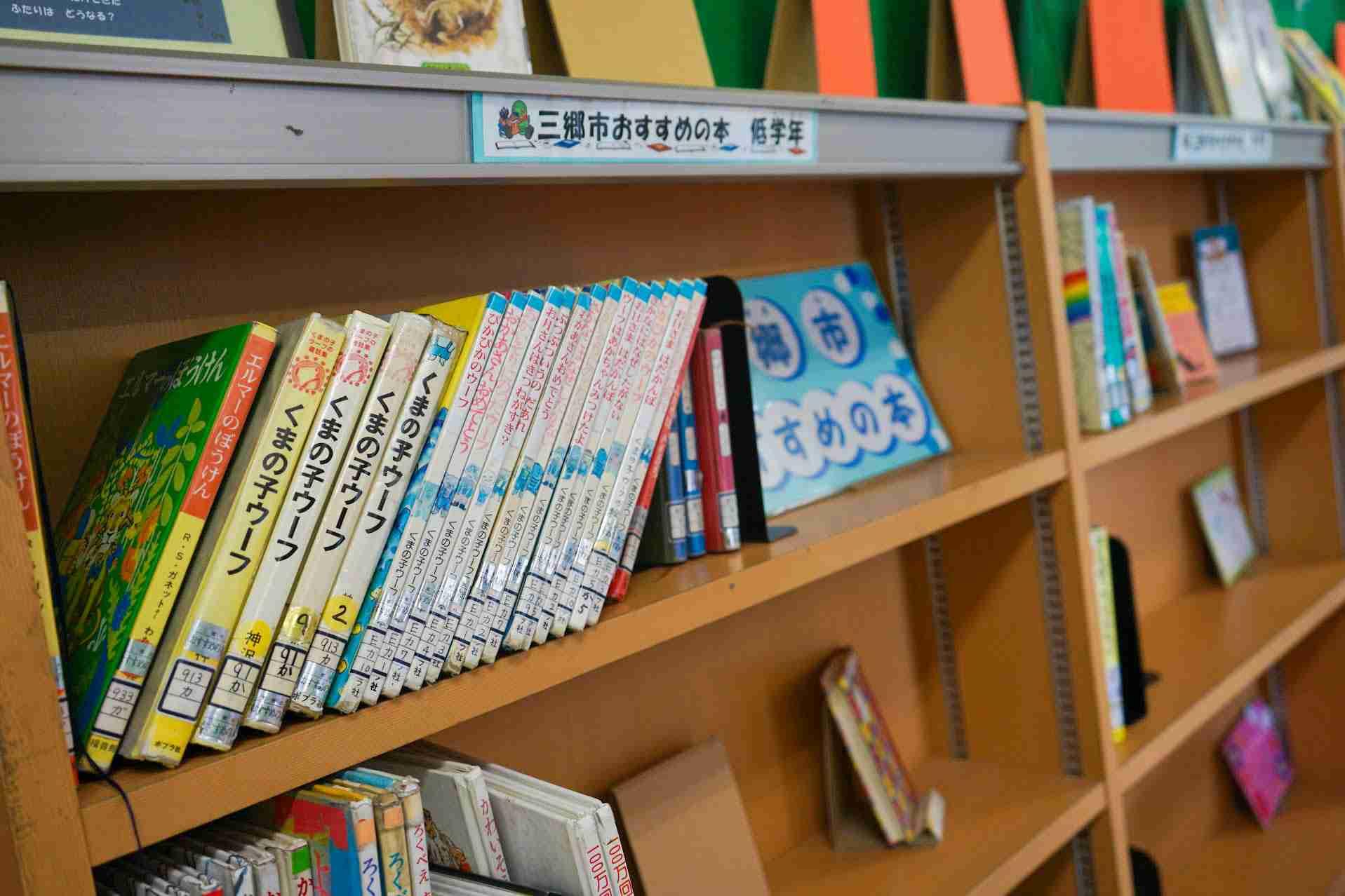 1年間で1人あたり142冊もの本を読む埼玉県三郷市立彦郷小学校「社会問題の根幹にあるのは読書不足」 | ハウスコム株式会社