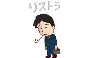 【どっちがいい?】「解雇が難しい日本の正社員」と「すぐクビの海外」 - 井を出た蛙の生中継