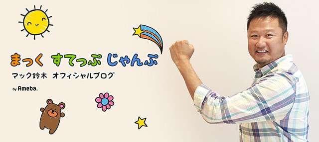 隣のお母さん | マック鈴木オフィシャルブログ「まっく すてっぷ じゃんぷ」Powered by Ameba
