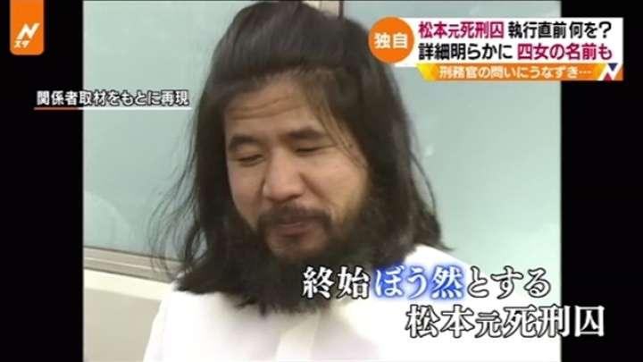 松本元死刑囚は刑務官に何を、執行の日 詳細明らかに TBS NEWS