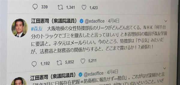 江田憲司氏のツイートが大炎上、森友リークは「大阪地検女性特捜部長」 大阪地検「捜査情報を外部に漏らすことはない」 (1/2ページ) - zakzak