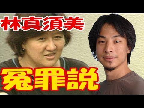 【ひろゆき】和歌山毒物カレー事件・林真須美は冤罪!世間が勘違いしている凶悪事件の真実 - YouTube