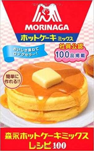 おすすめホットケーキミックスレシピ
