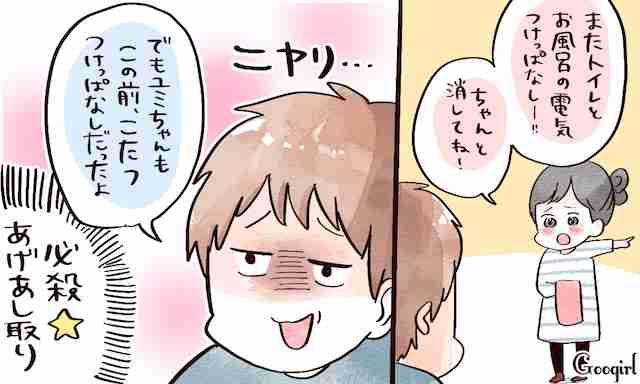 【三連休】絶賛旦那と喧嘩中の人